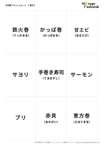 日本語フラッシュカード 寿司 ネタ 言葉 2