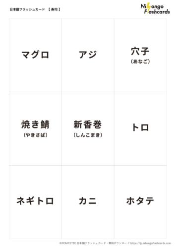 日本語フラッシュカード 寿司 ネタ 言葉 3