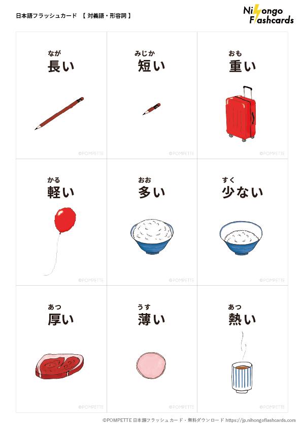 対義語 形容詞 1 日本語フラッシュカード