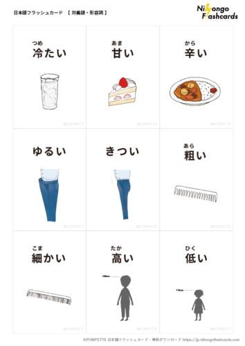 対義語 形容詞 2 日本語フラッシュカード