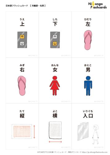 対義語・名詞 - 日本語フラッシュカード ・無料ダウンロード