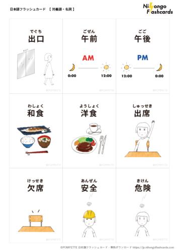 対義語 名詞 2 日本語フラッシュカード