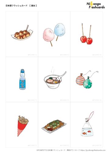 日本語フラッシュカード 屋台 絵カード