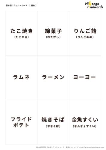 日本語フラッシュカード 屋台 言葉カード