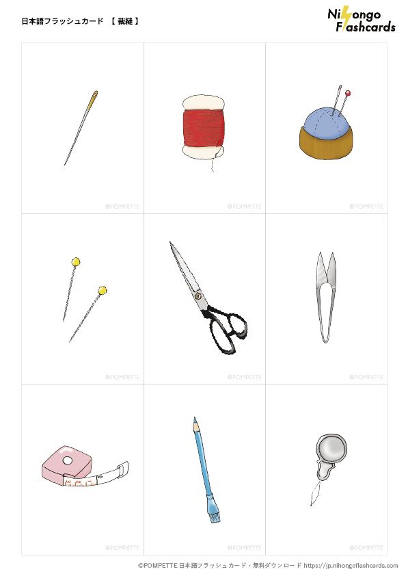 日本語フラッシュカード イラスト 絵カード