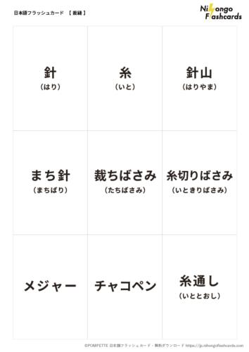日本語フラッシュカード 裁縫 ことば