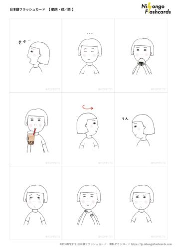 日本語フラッシュカード イラスト 絵カード 動詞 顔 頭