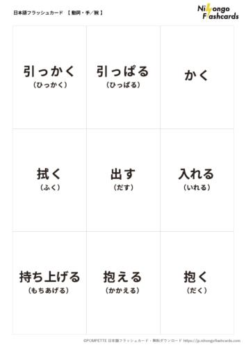 日本語フラッシュカード ことば 動詞 手 腕