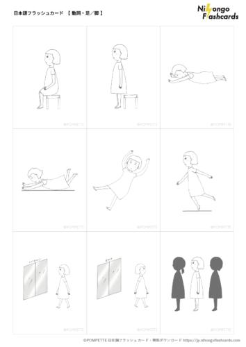 日本語フラッシュカード イラスト 絵カード 動詞 足 脚