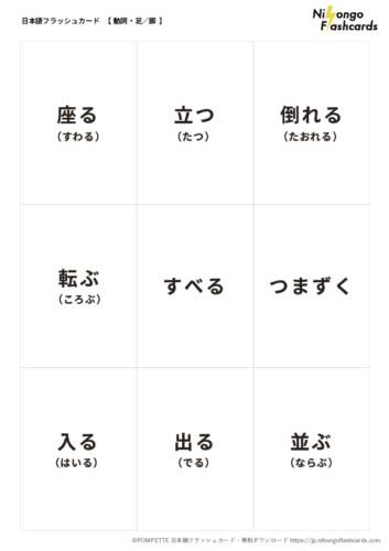 日本語フラッシュカード ことば 動詞 足 脚