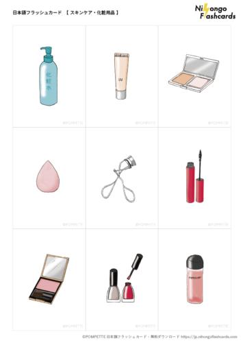 日本語フラッシュカード イラスト 絵カード スキンケア 化粧用品