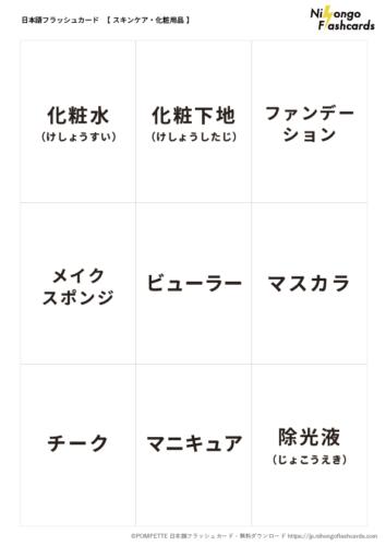 日本語フラッシュカード 単語 言葉カード スキンケア 化粧用品
