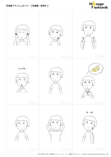 日本語フラッシュカード イラスト 絵カード 形容詞 気持ち 感情