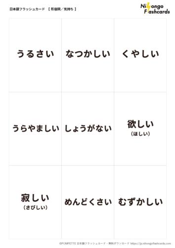 日本語フラッシュカード イラスト 言葉カード 形容詞 気持ち 感情