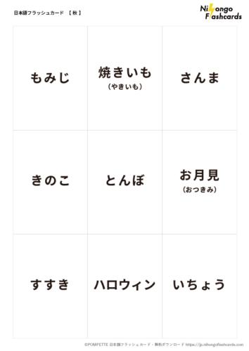 日本語フラッシュカード イラスト 言葉カード 秋
