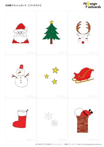 日本語フラッシュカード イラスト 絵カード クリスマス