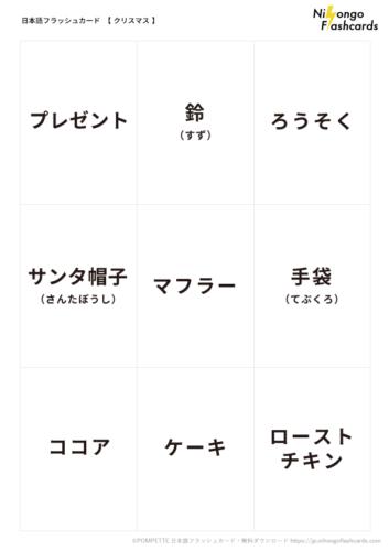 日本語フラッシュカード 単語 言葉カード クリスマス