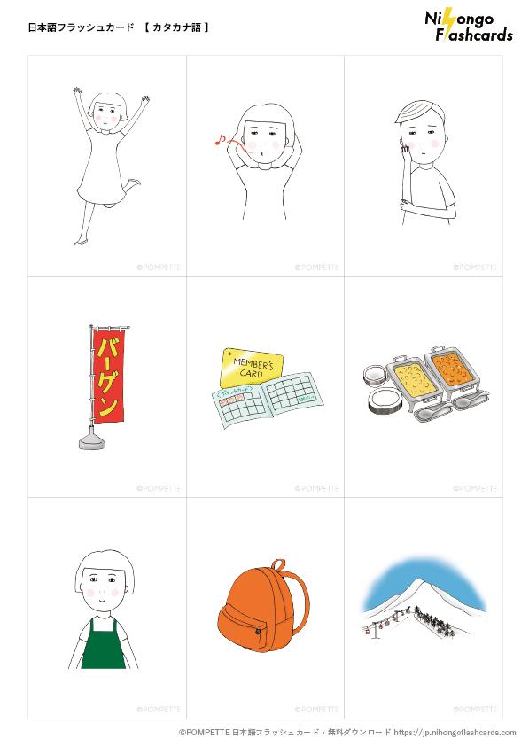 日本語フラッシュカード イラスト 絵カード カタカナ語 和製英語