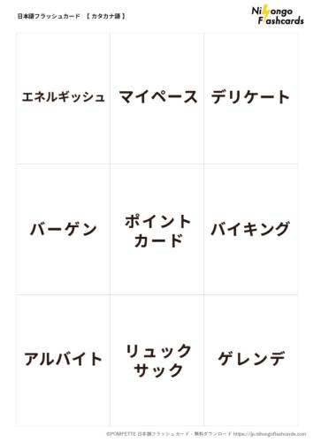 日本語フラッシュカード イラスト 言葉カード カタカナ語 和製英語