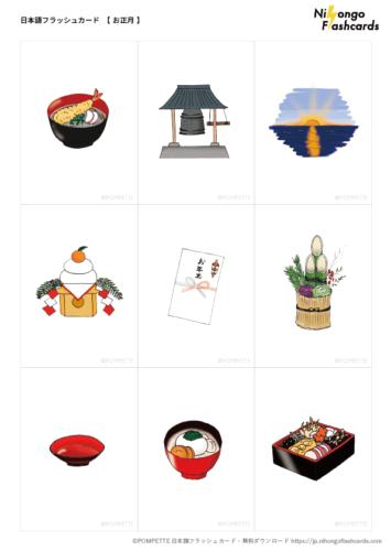 日本語フラッシュカード イラスト 絵カード お正月