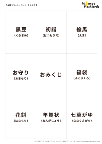 日本語フラッシュカード 単語 言葉カード お正月
