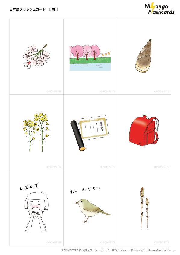 日本語フラッシュカード イラスト 絵カード 春