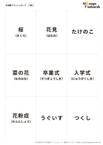 日本語フラッシュカード 単語 言葉カード 春